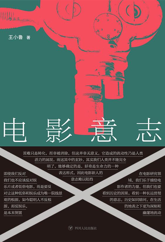 电影意志 王小鲁pdf-epub-mobi-txt-azw3