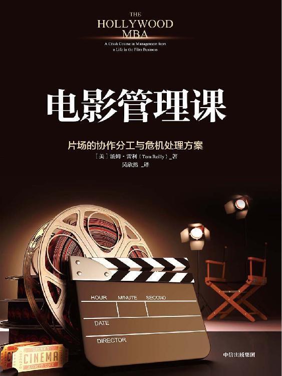 电影管理课 [美]汤姆·雷利pdf-epub-mobi-txt-azw3