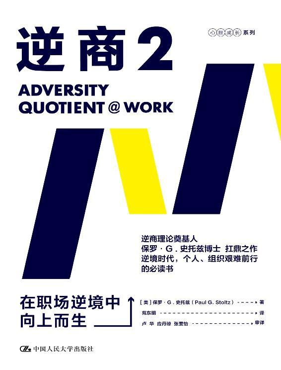 逆商2 pdf-epub-mobi-txt-azw3