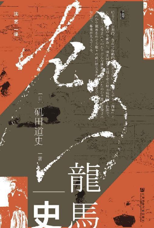 龙马史 pdf-epub-mobi-txt-azw3