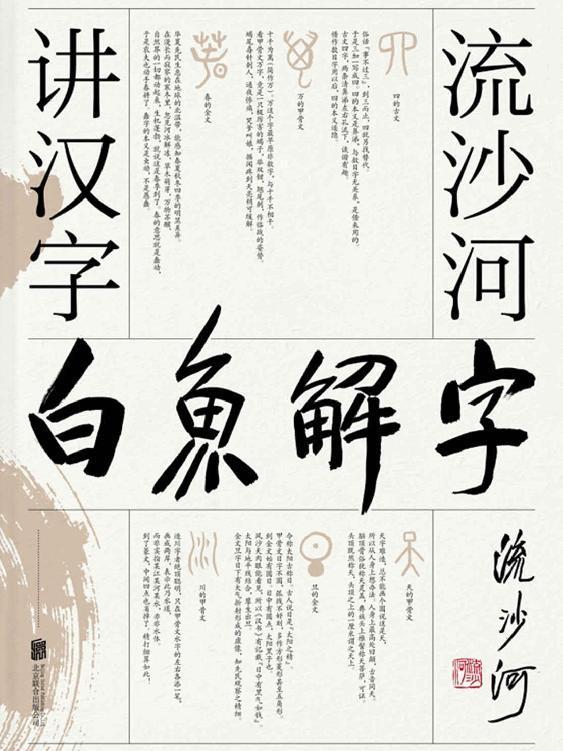 白鱼解字pdf-epub-mobi-txt-azw3
