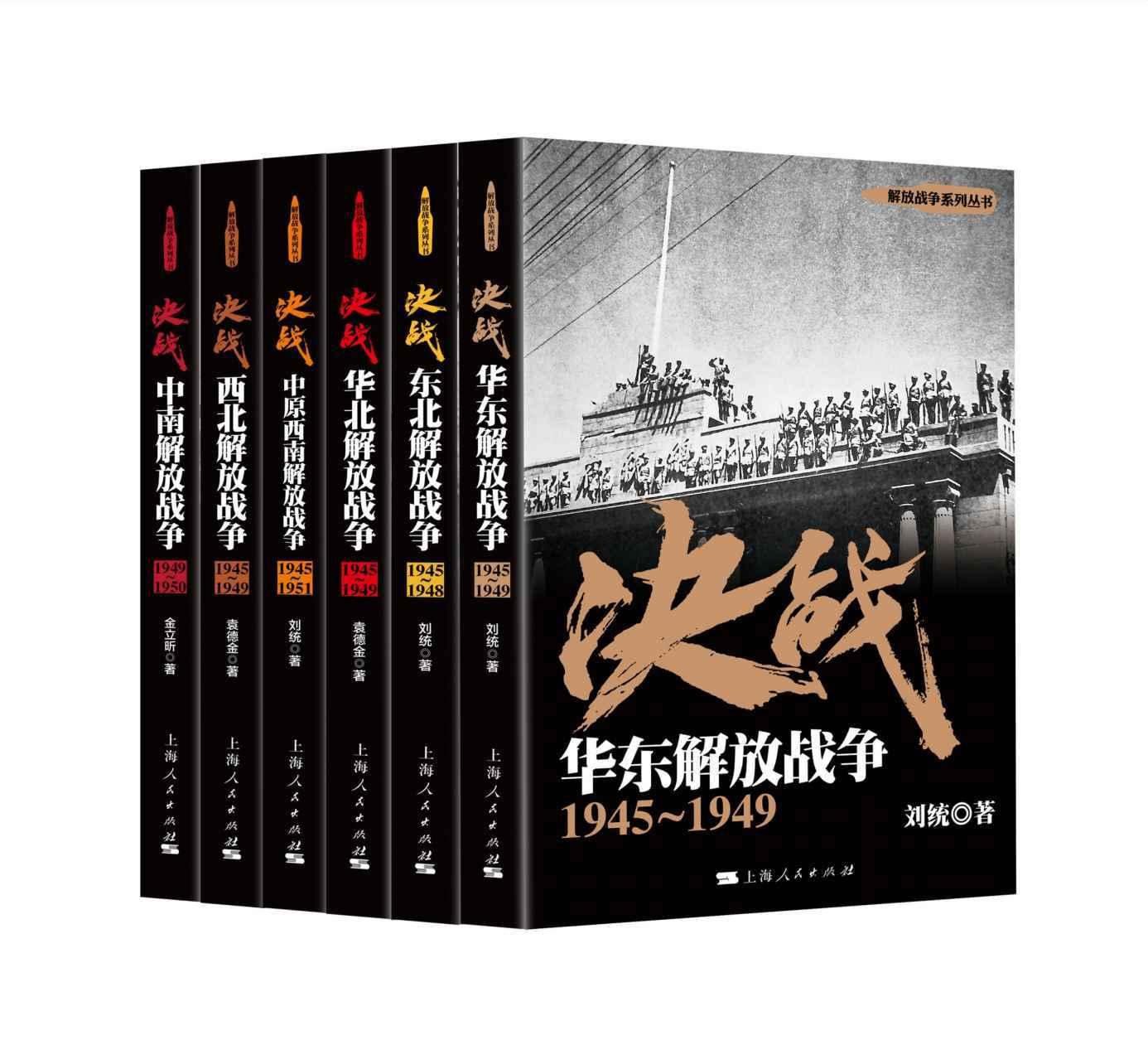 解放战争(套装共6册)pdf-epub-mobi-txt-azw3
