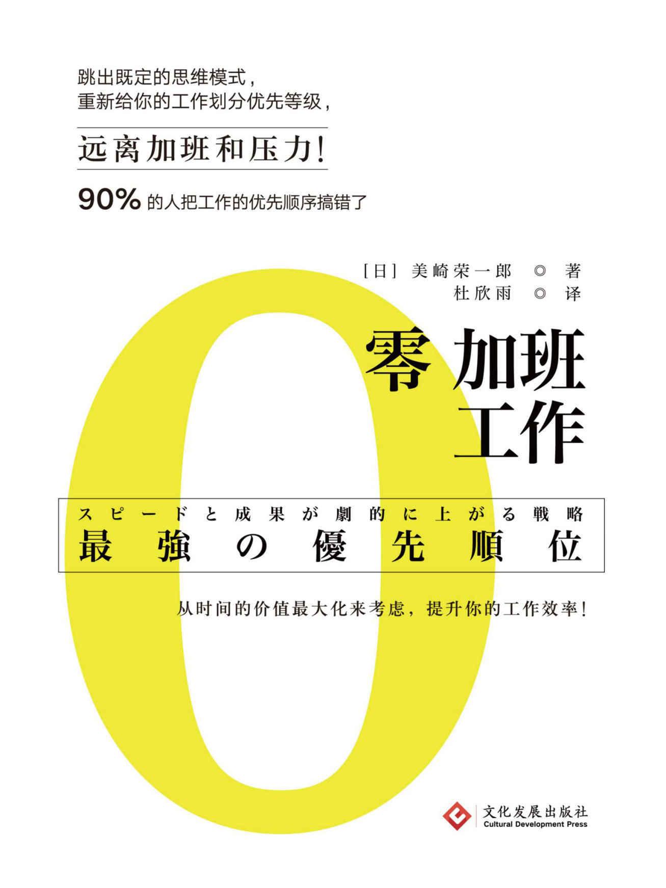 零加班工作pdf-epub-mobi-txt-azw3