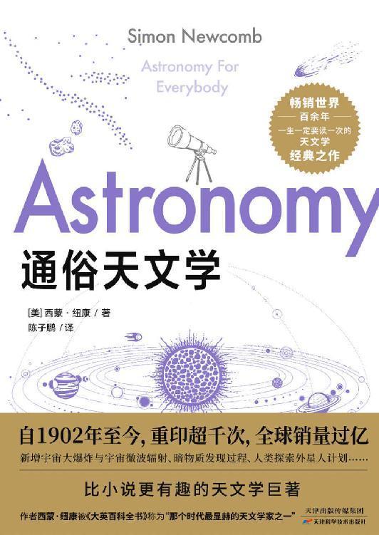 通俗天文学pdf-epub-mobi-txt-azw3
