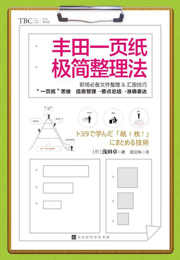 丰田一页纸极简整理法pdf-epub-mobi-txt-azw3