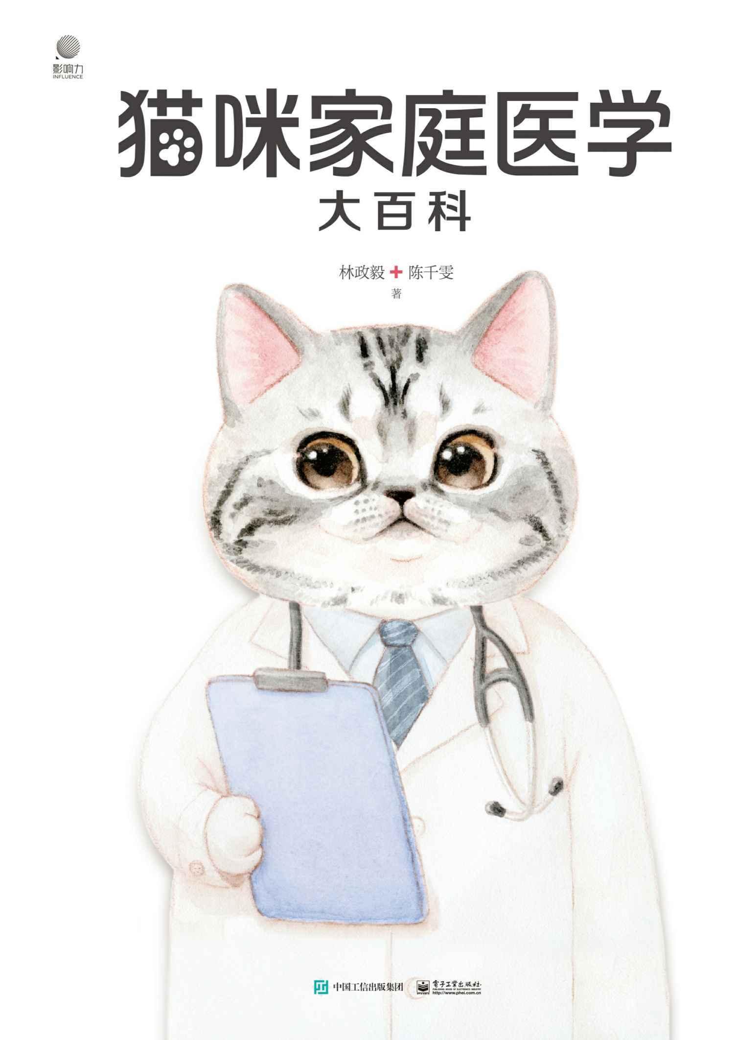 猫咪家庭医学大百科pdf-epub-mobi-txt-azw3