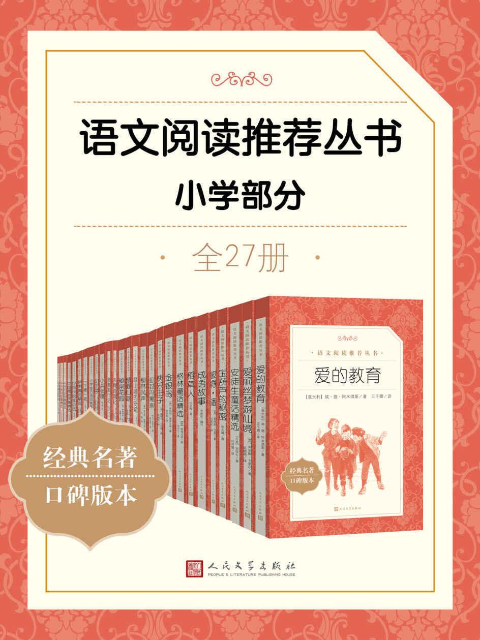 语文阅读推荐丛书·小学部分·全27册pdf-epub-mobi-txt-azw3