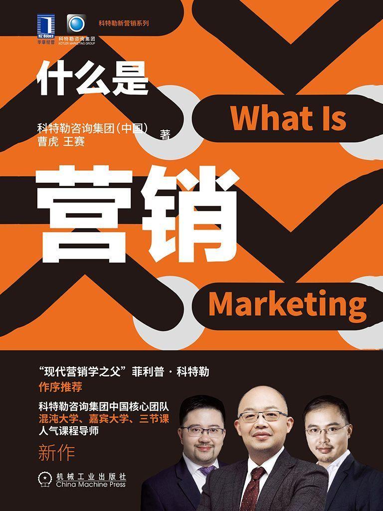 什么是营销pdf-epub-mobi-txt-azw3