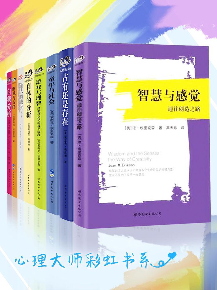 心理大师彩虹书系(套装共8册)pdf-epub-mobi-txt-azw3