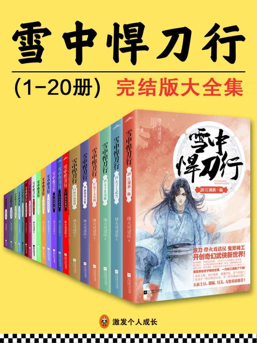 《雪中悍刀行》完结版大全集(全20册)pdf-epub-mobi-txt-azw3