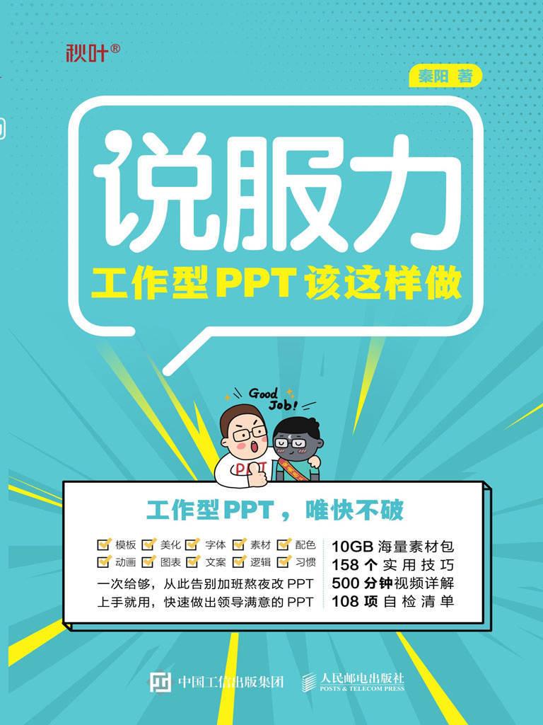说服力:工作型PPT该这样做pdf-epub-mobi-txt-azw3