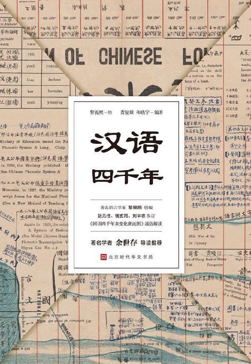 汉语四千年pdf-epub-mobi-txt-azw3