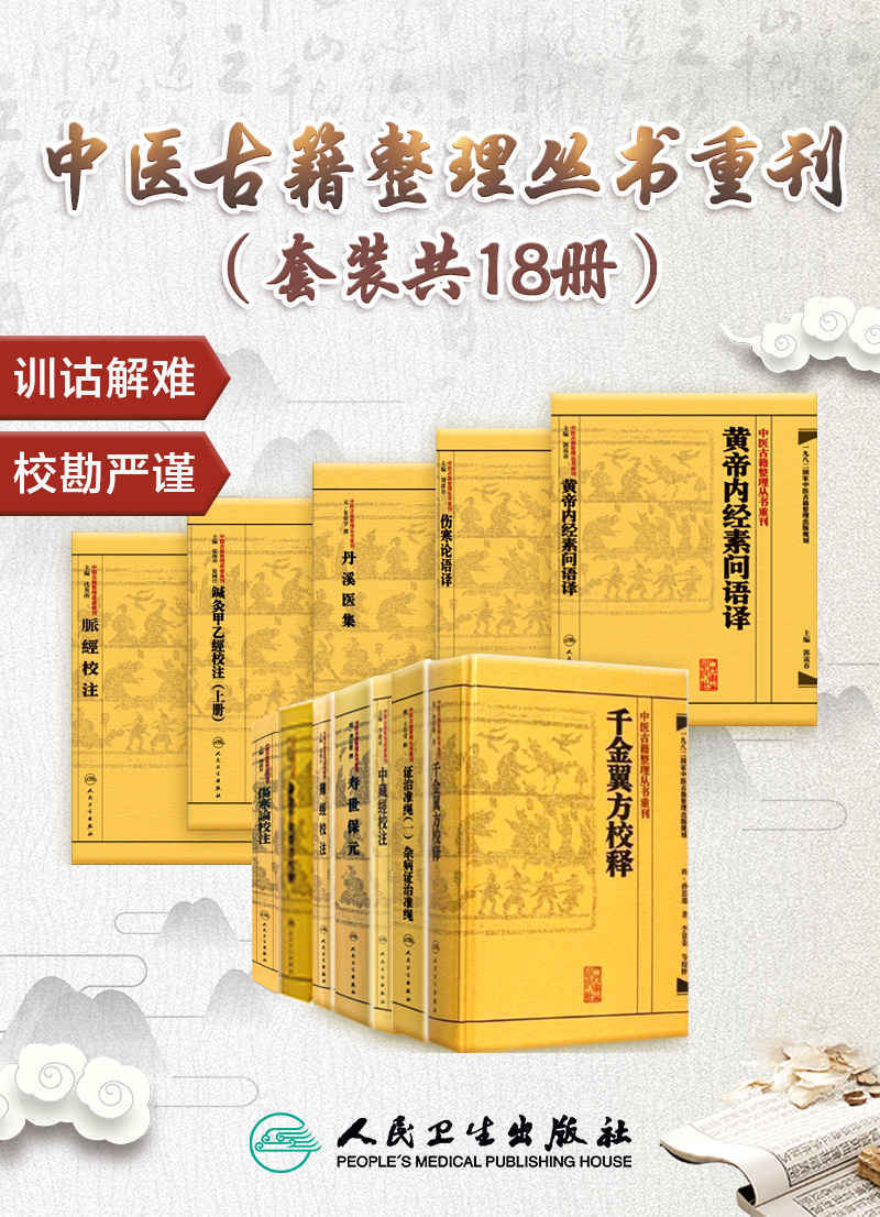中医古籍整理丛书重刊(套装共18册)pdf-epub-mobi-txt-azw3