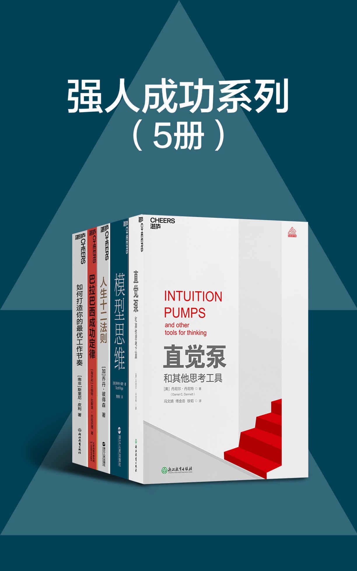 强人成功系列套装(5册)pdf-epub-mobi-txt-azw3