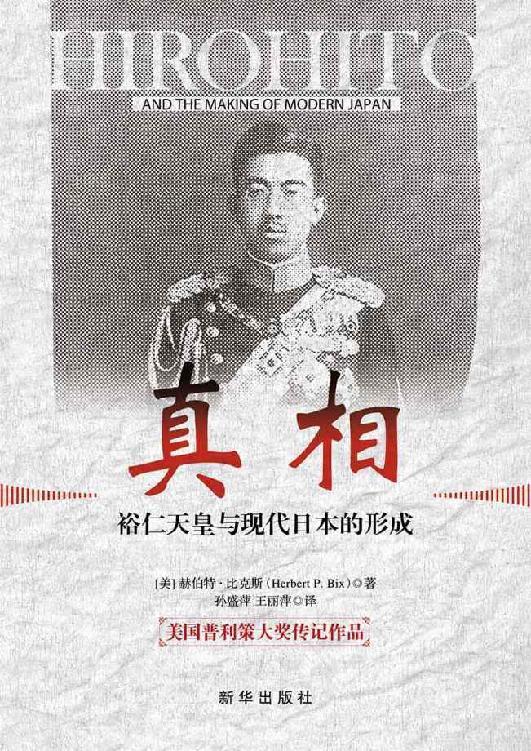 真相:裕仁天皇与现代日本的形成pdf-epub-mobi-txt-azw3