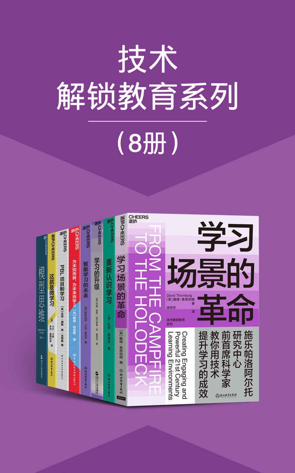 技术解锁教育系列(8册)pdf-epub-mobi-txt-azw3