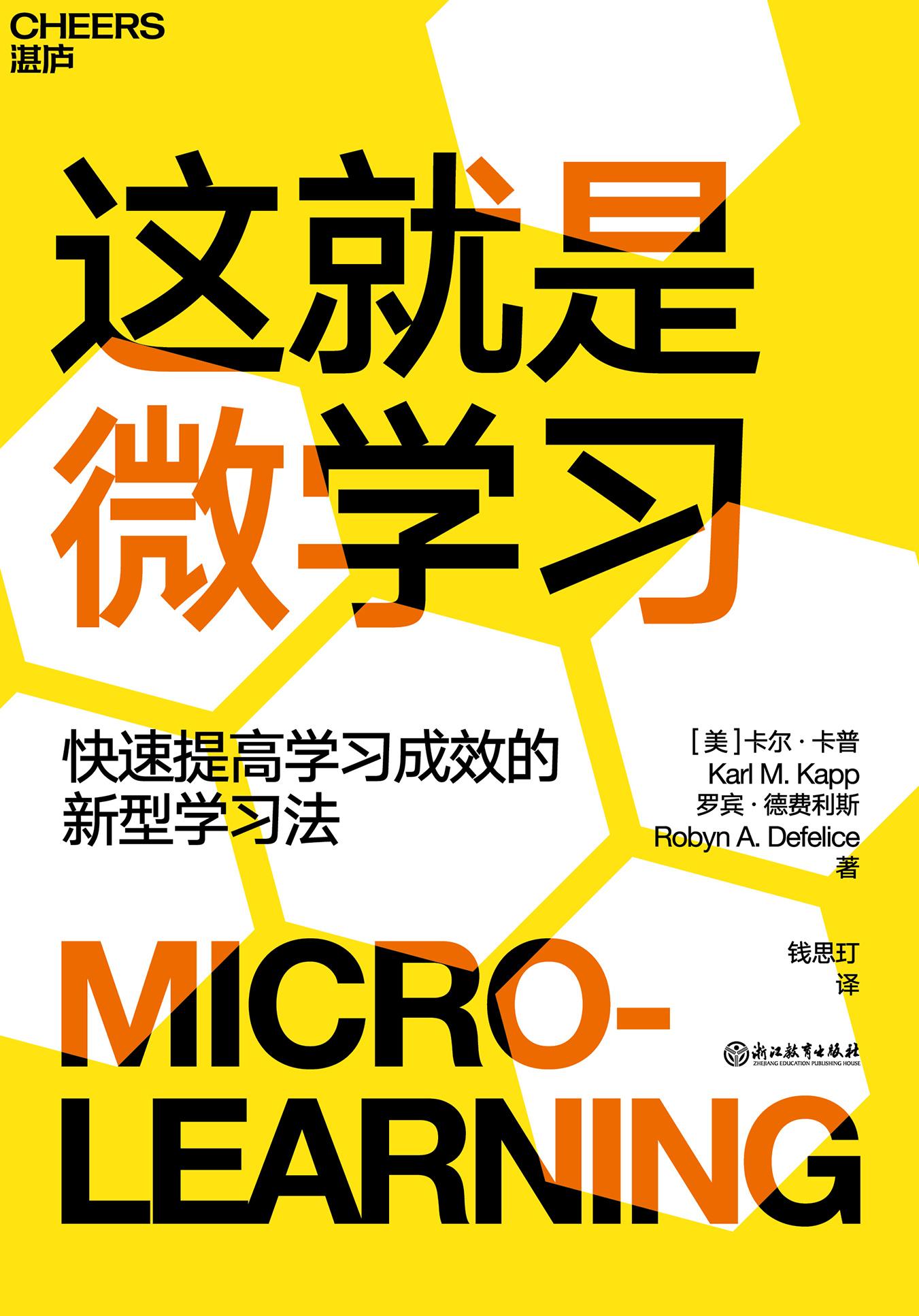这就是微学习pdf-epub-mobi-txt-azw3