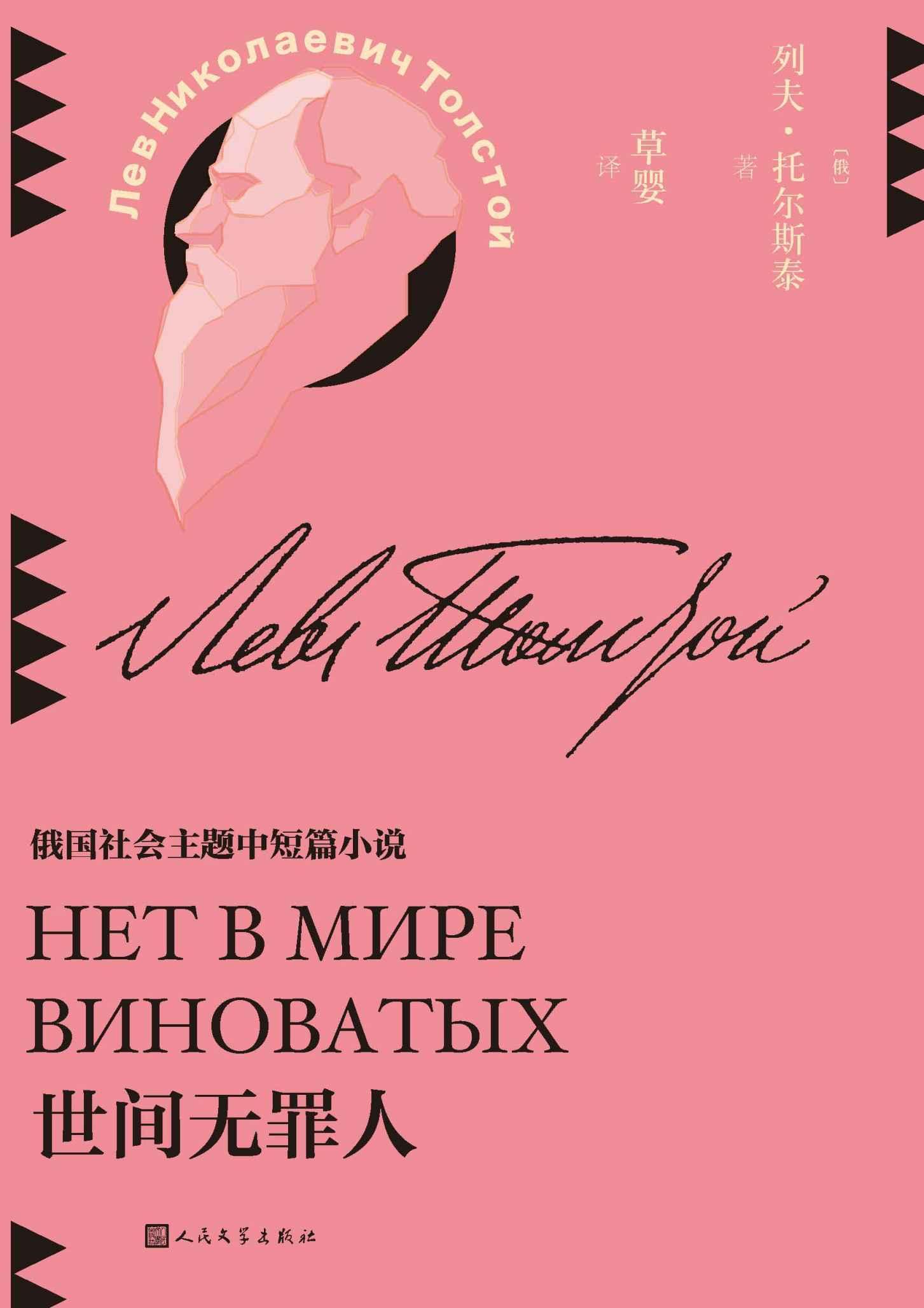 世间无罪人pdf-epub-mobi-txt-azw3