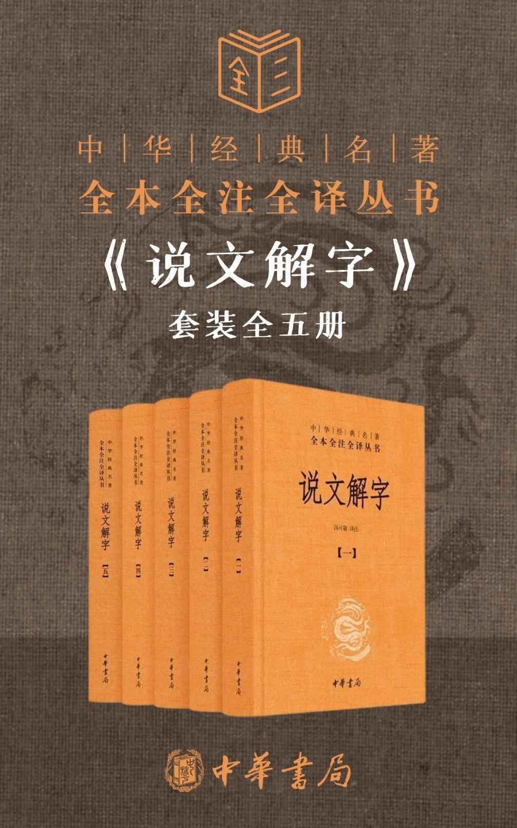 说文解字套装全五册pdf-epub-mobi-txt-azw3