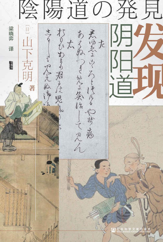 发现阴阳道:平安贵族与阴阳师pdf-epub-mobi-txt-azw3