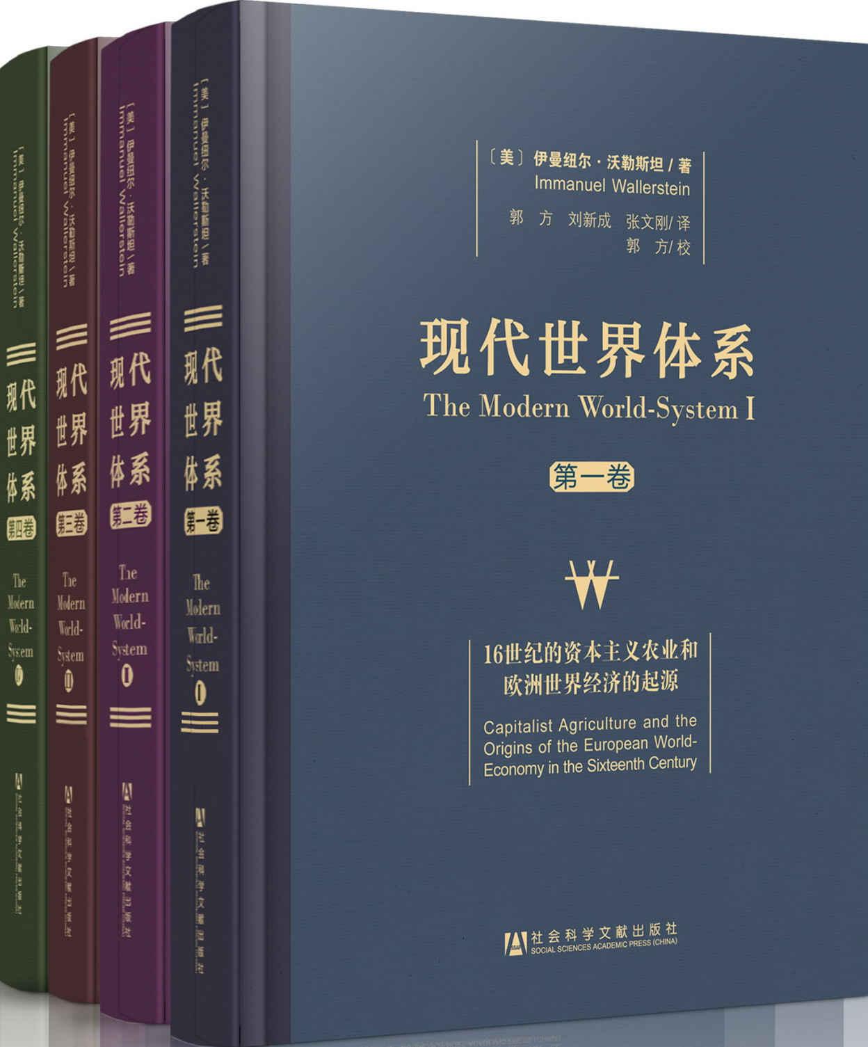 现代世界体系(全四卷)pdf-epub-mobi-txt-azw3
