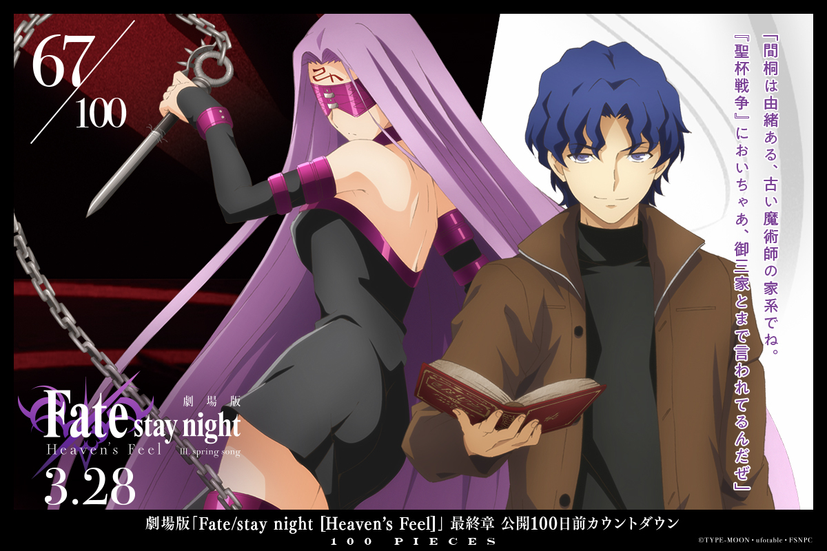 《Fate HF》剧场版最终章开播倒计时100天每日视觉图(68-62)- ACG17.COM