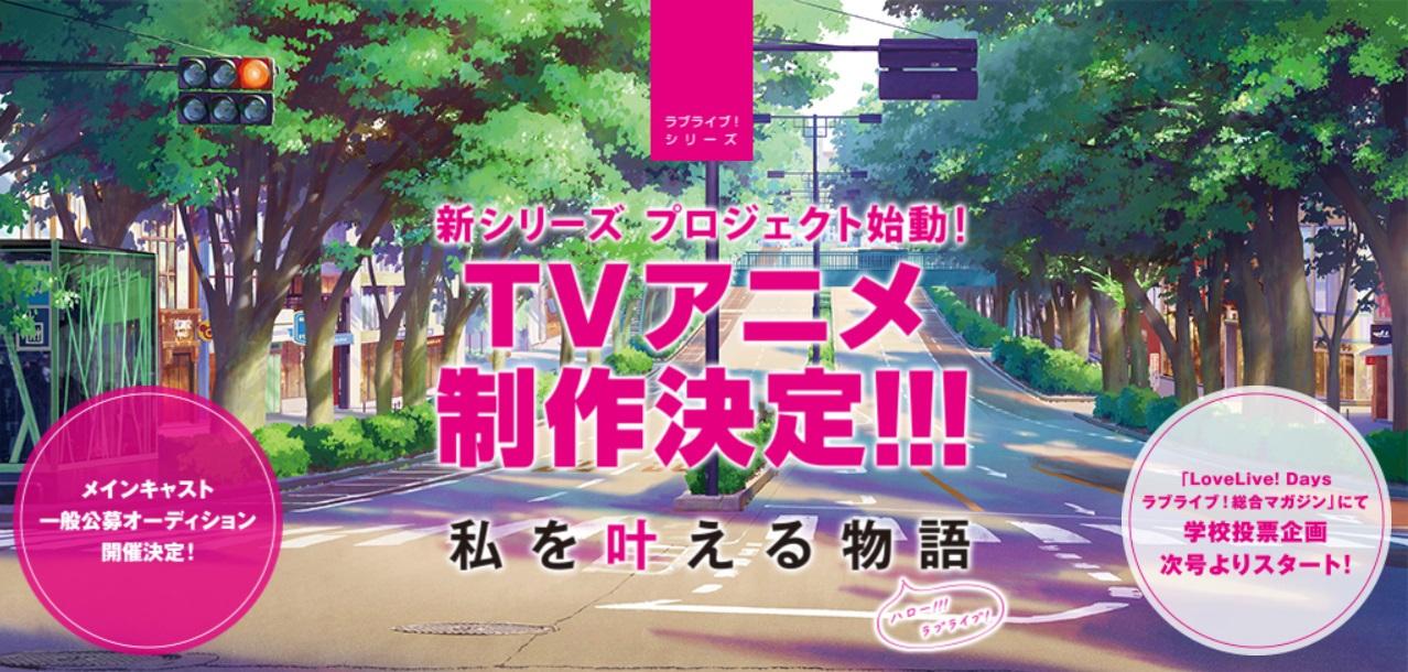 LoveLive! 新系列企划始动,TV动画制作决定,公开招募一名主角
