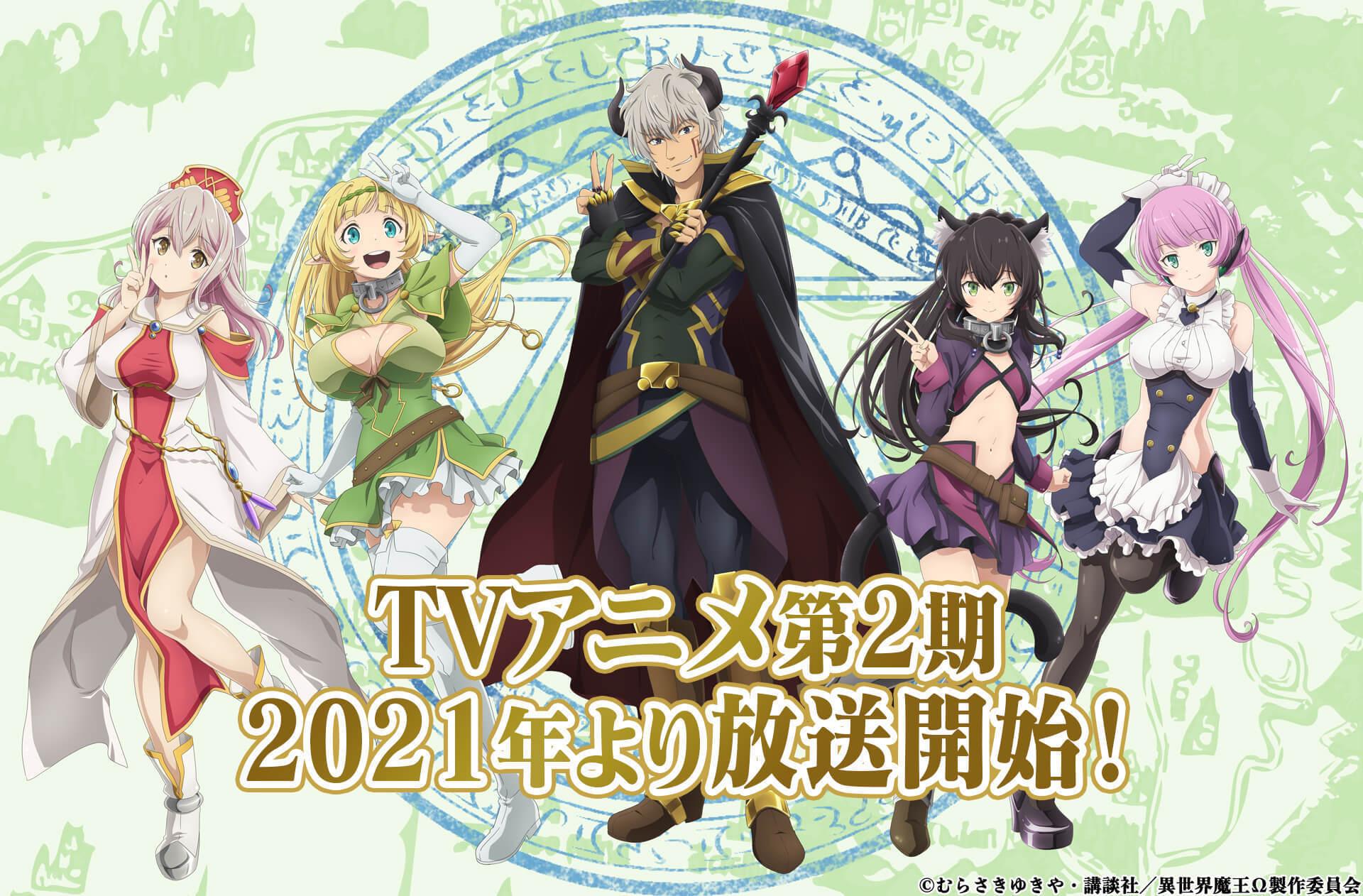 TV动画《异世界魔王与召唤少女的奴隶魔术》第二季确定制作,将于2021年播出- ACG17.COM