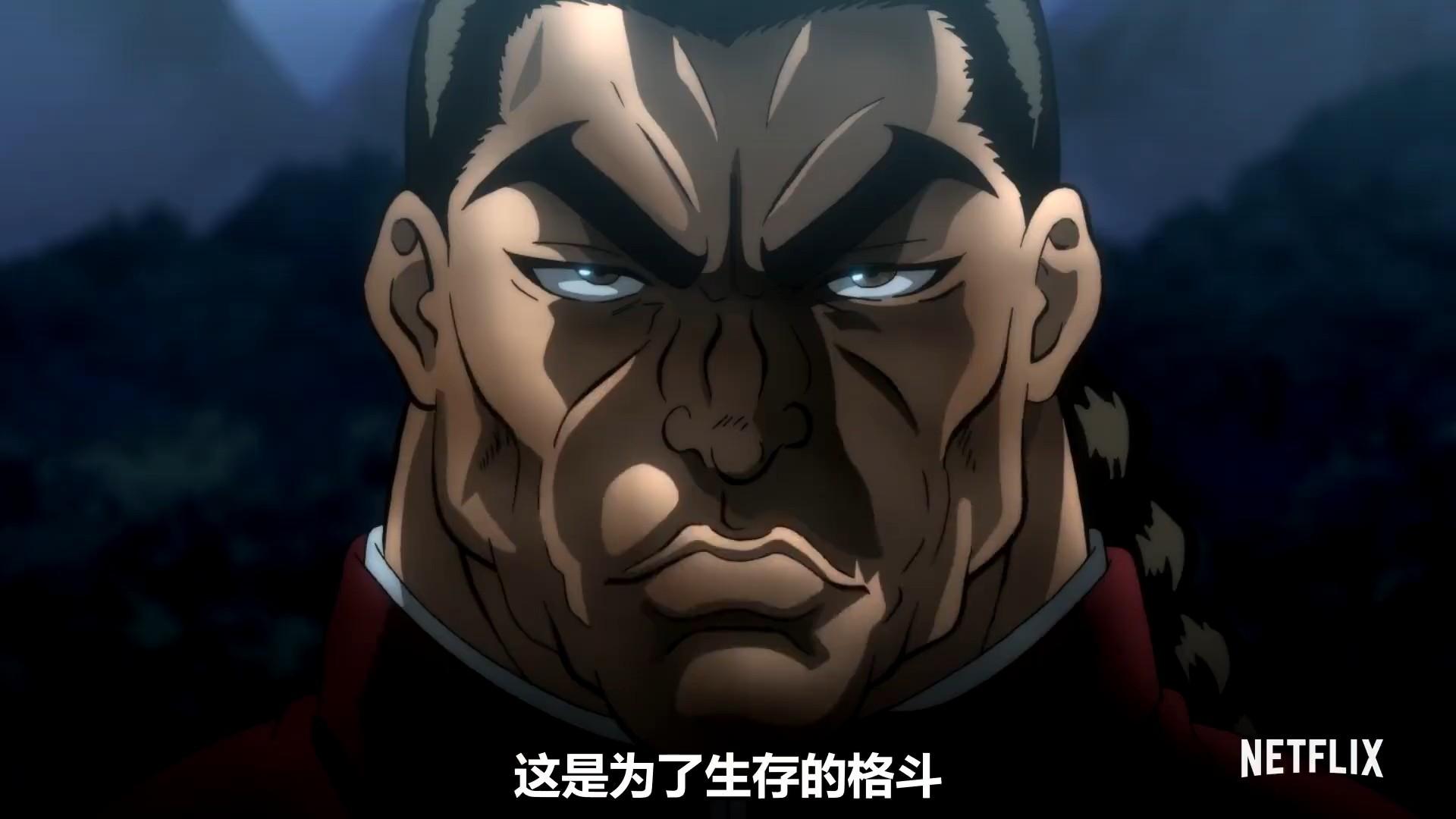 网飞动画《刃牙》第二季大擂台赛篇 正式PV公开,6月4日开播- ACG17.COM