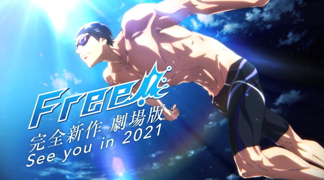 【动漫情报】京都动画出品,新作剧场版《Free!》先导PV公开,2021年上映