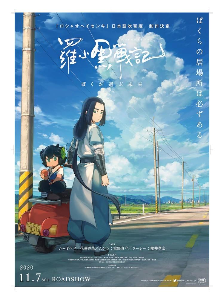 花泽香菜配音,《罗小黑战记》日语版11月7日上映日本,PV公开-