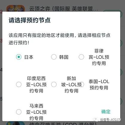 手机软件  简单注册谷歌帐号、预约LOL手游教程
