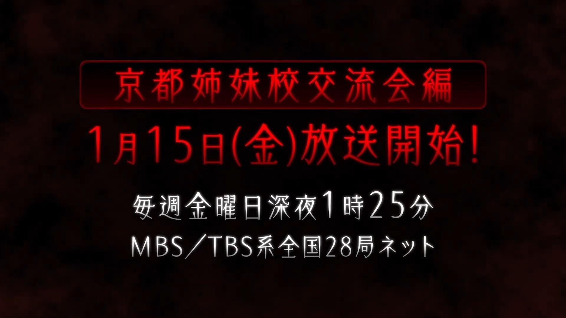 TV动画《咒术回战》第4弹PV公开, 第14话将于1月15日播出-