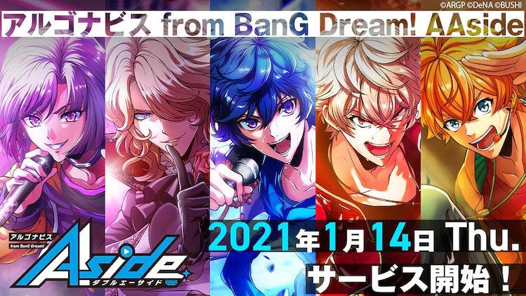 邦邦男团剧场版动画《ARGONAVIS from BanG Dream!》制作决定! -
