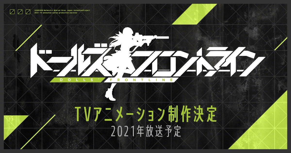 《少女前线》TV动画化确定,将于2021年开播、制作:旭Production- ACG17.COM