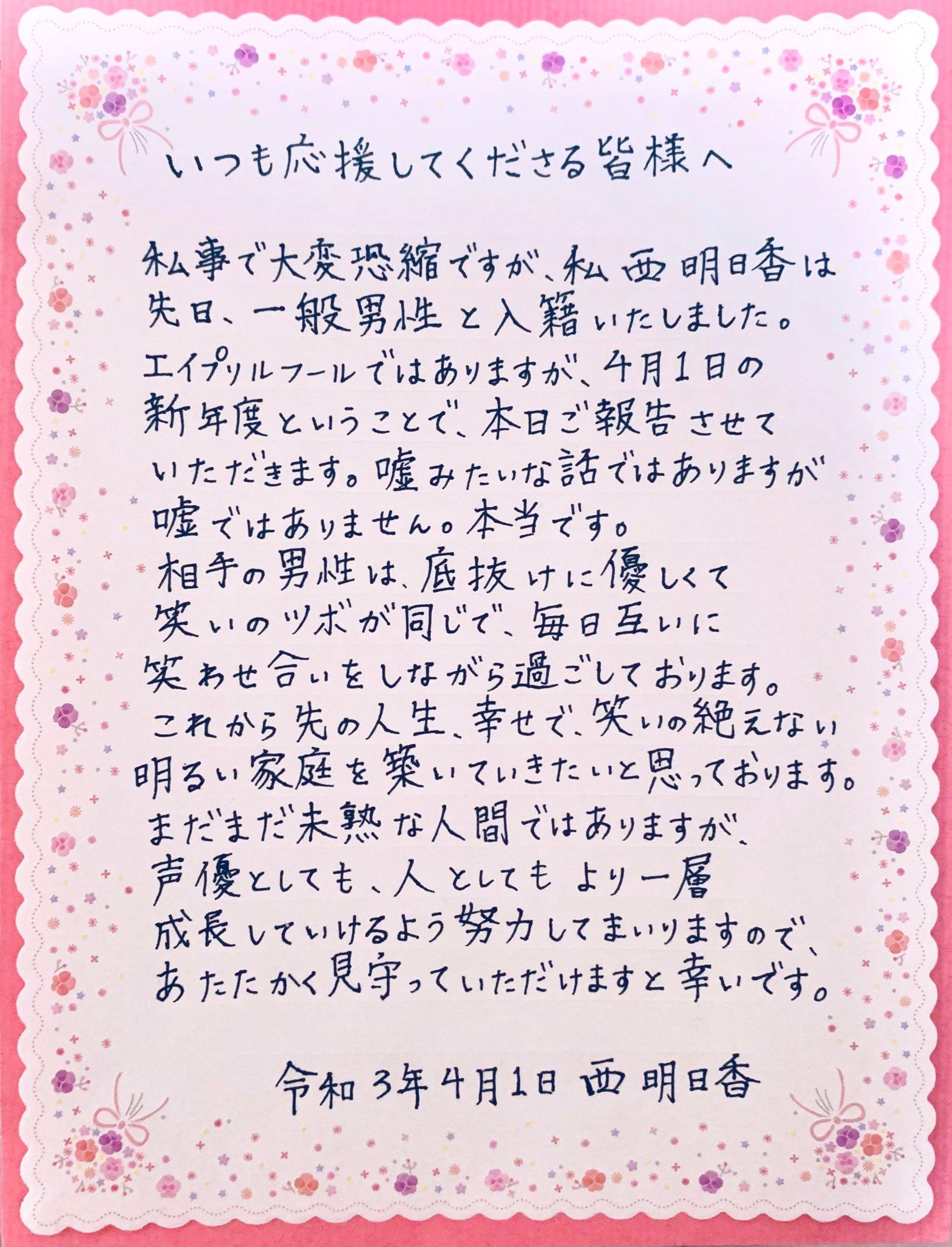 声优・西明日香宣布结婚消息,对象为一般男性。- ACG17.COM