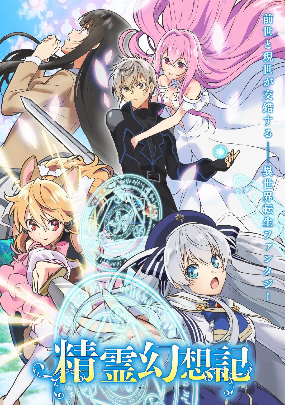 【动漫情报】TV动画《精灵幻想记》第2弹PV及视觉图公开,7月5日开播
