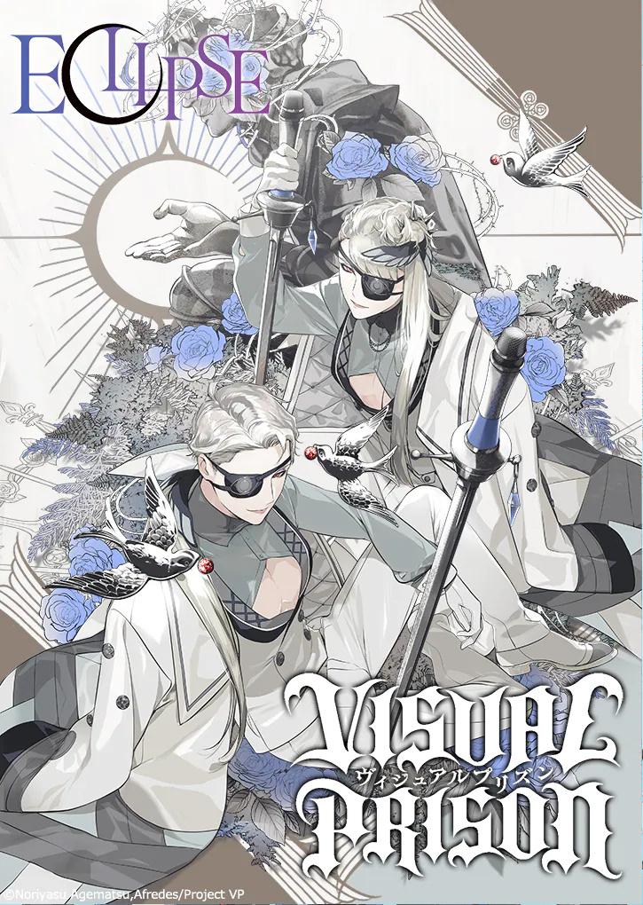 原创动画《Visual Prison》第1弹PV公开,2021年10月播出- 布丁次元社