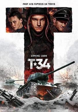 T-34坦克的海报