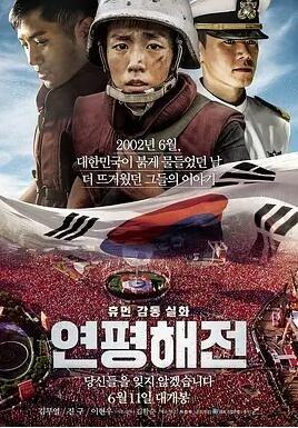 延坪海战的海报
