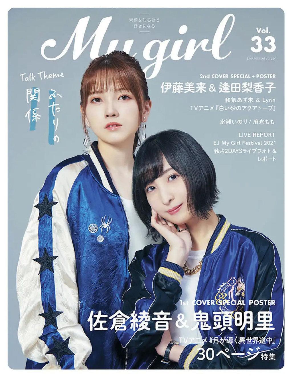 鬼头明里 週刊プレイボーイ No.30 封面+特集  声优 写真集 第12张