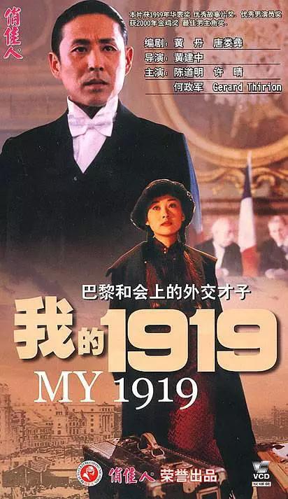 我的1919