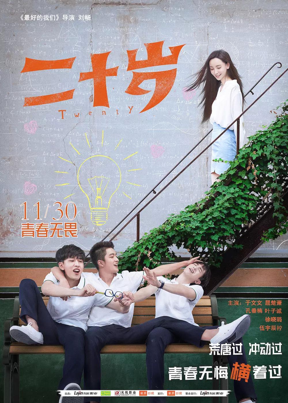 中国版二十岁