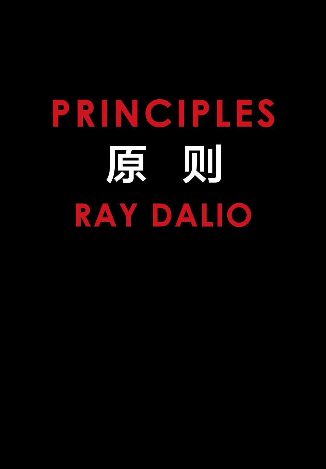 《原则》pdf