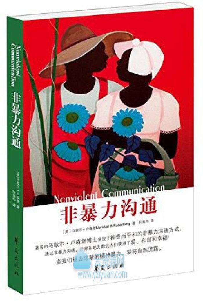 《非暴力沟通》pdf