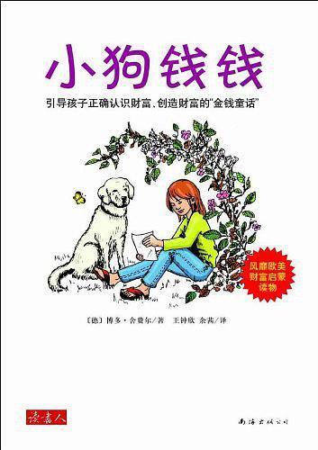 《小狗钱钱》pdf