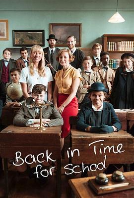 穿越时光的学校之旅 第一季