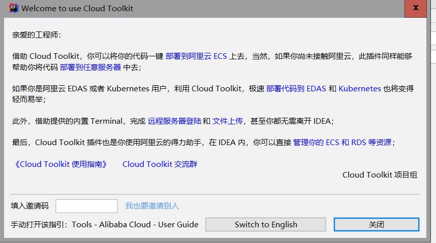 Cloud Toolkit功能