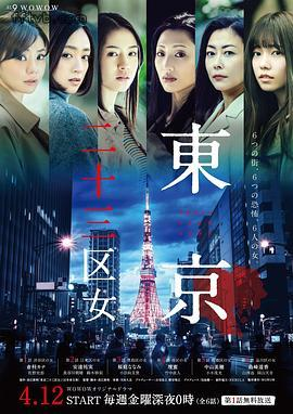 东京二十三区女