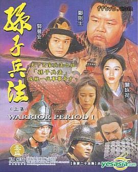 孙子兵法之战国传奇海报下载